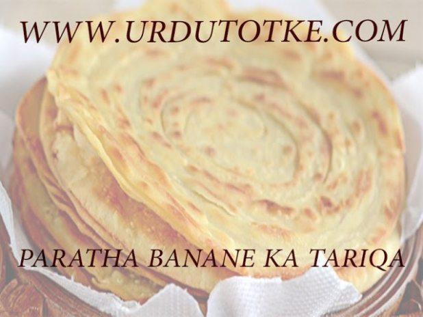 parathas recipe in hindi