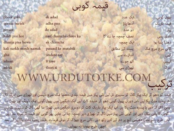 keema gobi recipe in hindi