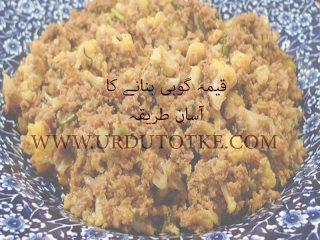 keema gobi recipe in hindi and urdu
