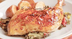 roast chiken oven recipe in hindi