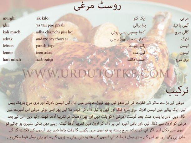 roast chiken oven recipe in urdu