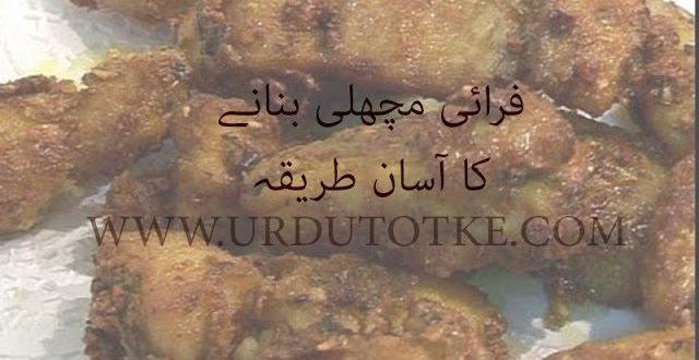 farai machli recipe in urdu and hindi