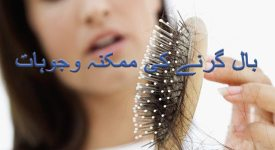 Causes of hair fall in urdu - Baal Girne ki Mumkina Wajoohat
