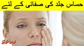 Desi Urdu Tips for cleansing Skin in urdu and hindi
