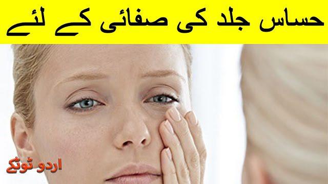 حساس جلد کی صفائی کے لئے