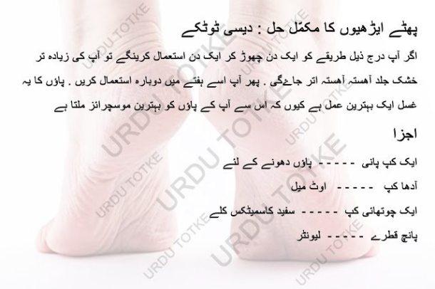 Cracked Heels Remedies Foot Care Tips in Urdu