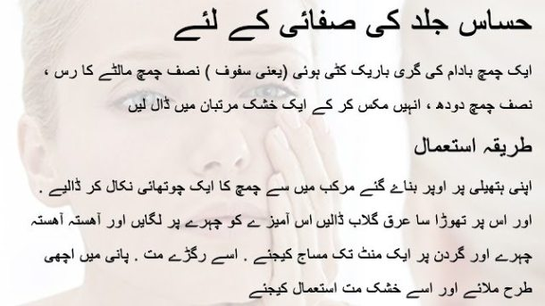 Desi Urdu Tips for cleansing Skin in urdu and hindi: