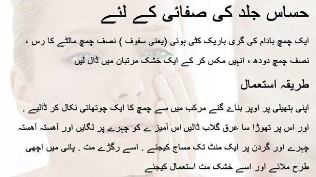 Desi Urdu Tips for cleansing Skin in urdu and hindi:
