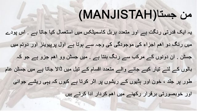 Manjishtha Benefits and uses in urdu and hindi
