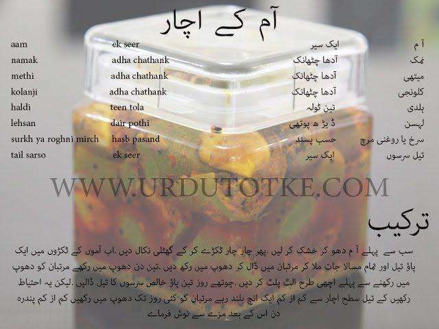 aam ka achar recipe in urdu