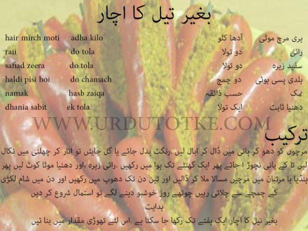 hari mirch achar pickle recipe in hindi