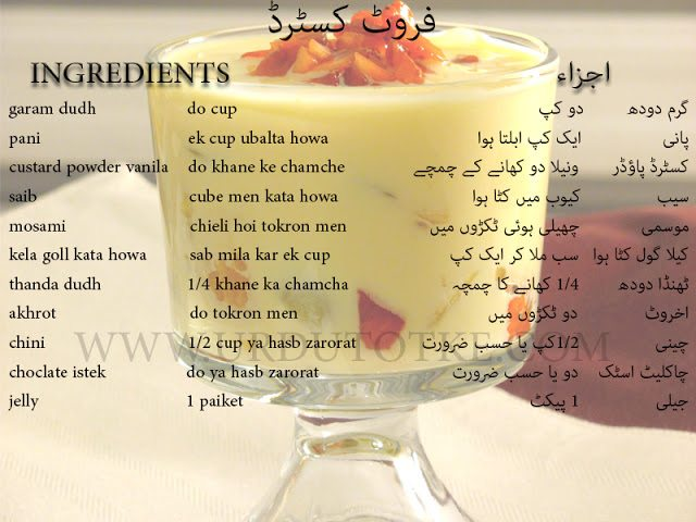 how to make simple custard recipe