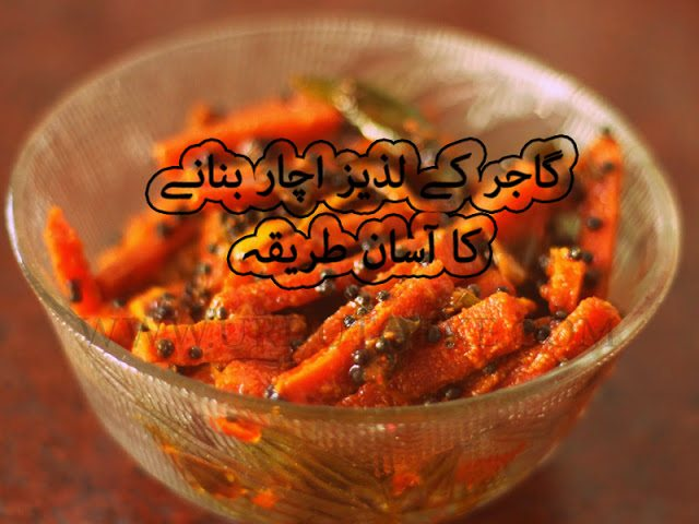 pickled carrots recipe in hindi