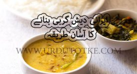 irani dish recipe in hindi - irani dish recipes in urdu