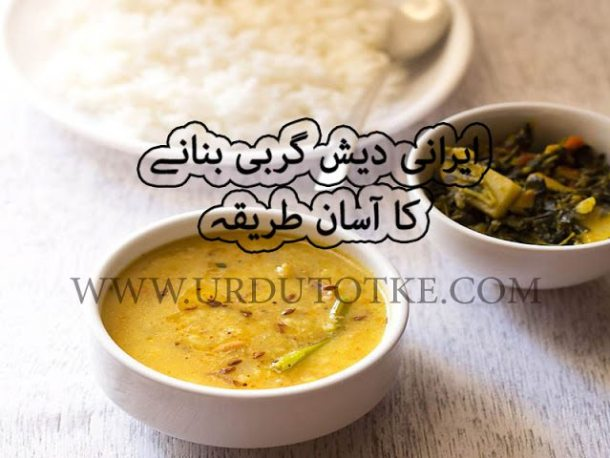 irani dish recipes in urdu