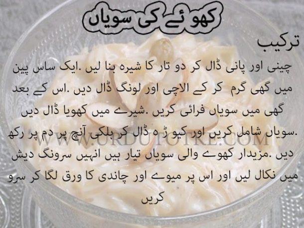 dry seviyan recipe pakistani