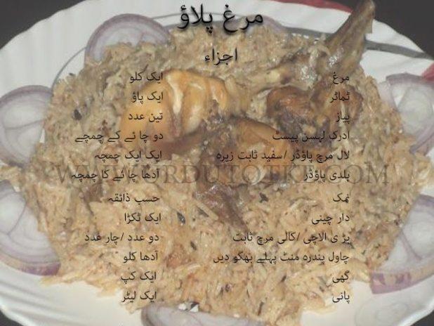 murgh pulao recipe bengali