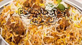 awadhi mutton biryani recipe in hindi