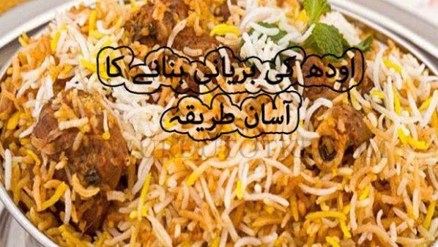 awadhi mutton biryani recipe in hindi