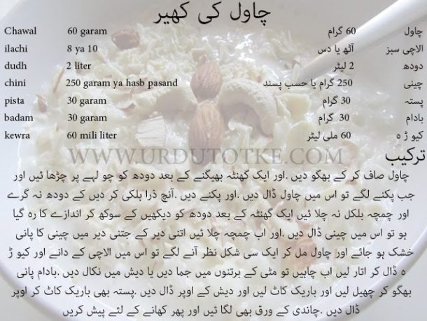 how to make rice kheer recipe,