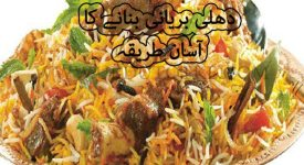 delhi biryani recipe in urdu - delhi ki khas biryani recipe in hindi