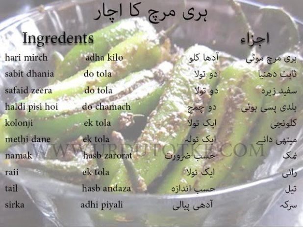chilli pickle recipe in hindi