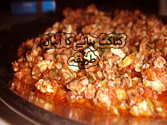 beef katakat recipe in urdu