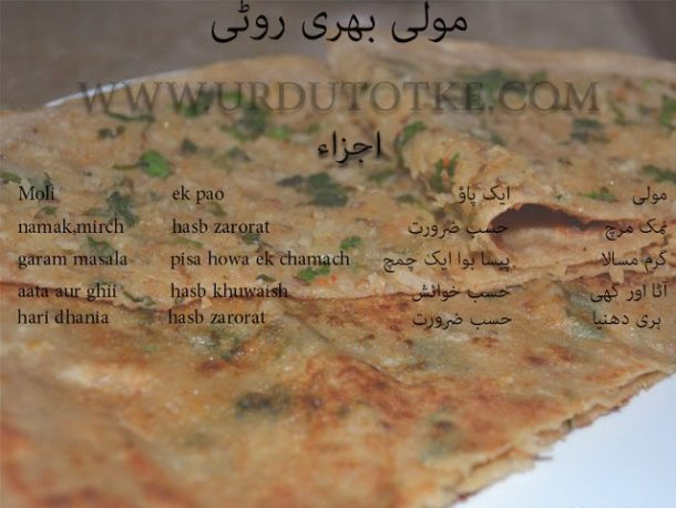 mooli bhari roti recipe in urdu