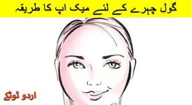 Makeup Tips For Round Face In Urdu and Hindi
