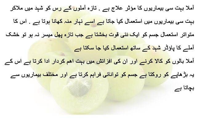 Amla benefits and uses in urdu and hindi