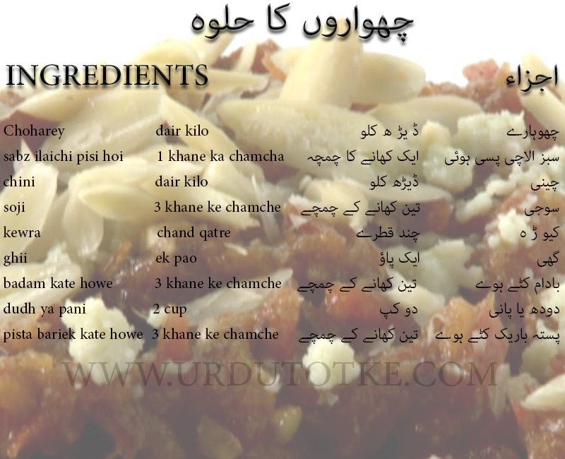 khajoor ka halwa recipe in urdu