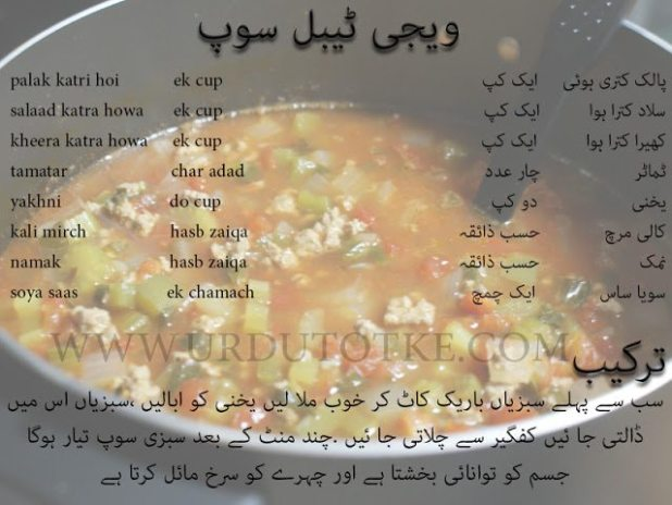 vegetable soup recipes in urdu - pakistani soup recipes for weight loss