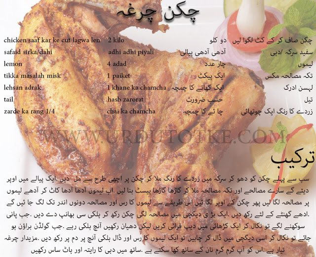 chicken chargha recipe pakistani - lahori chargha recipe in urdu