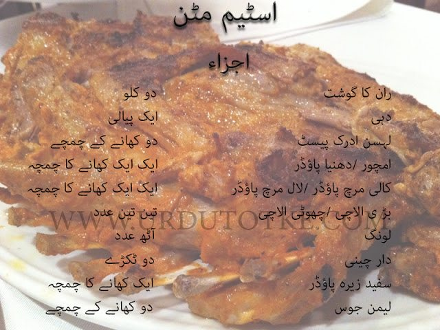 mutton steam roast recipe in urdu - how to make mutton roast