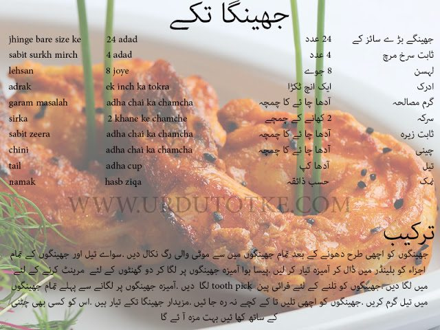 jhinga masala fry recipe - jhinga recipe in hindi - bengali jhinga recipe in urdu