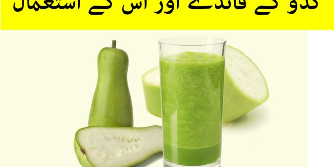 Health benefits and uses of pumpkin in urdu and hindi