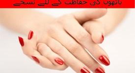 Urdutotkay beauty tips for hands (haathon ki khubsurti)