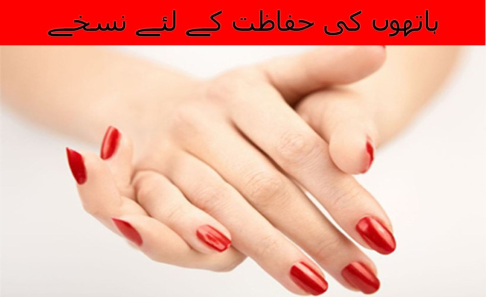 Urdutotkay beauty tips for hands (haathon ki khubsurti)