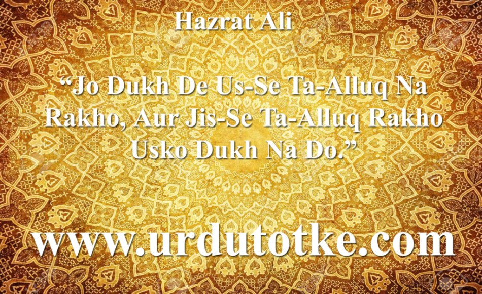 Aqwal E Zareen In Urdu By Hazrat Ali