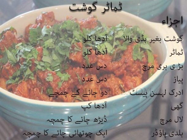 tamatar gosht recipe in urdu