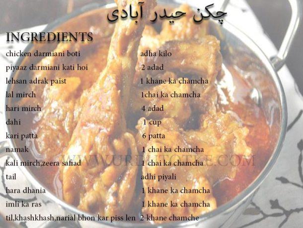 hyderabadi chicken recipe in urdu