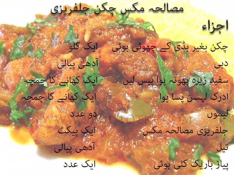 How To Make Chicken Jalfrezi Pakistani Urdu Totke