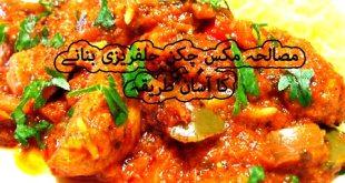 how to make chicken jalfrezi pakistani