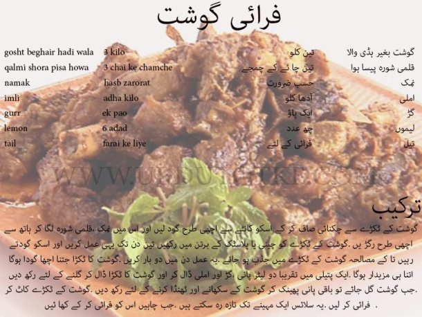 farai gosht recipe pakistani - farai gosht recipe in urdu