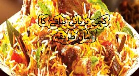 kachi biryani recipe in urdu