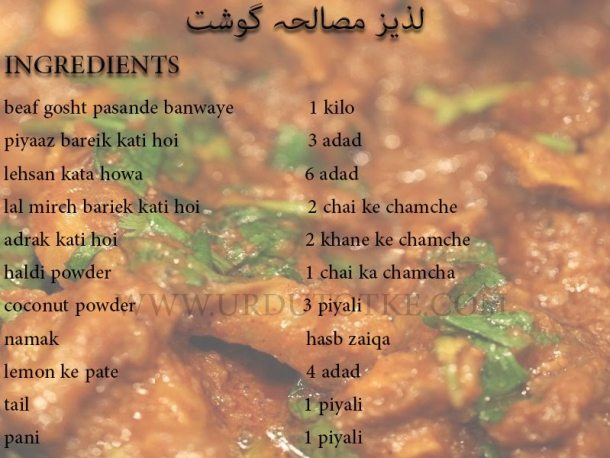 beef masala recipe in urdu