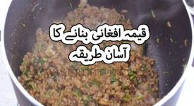 afghani keema recipe in urdu