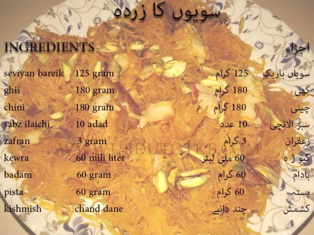 seviyan ki zarda recipe in hindi