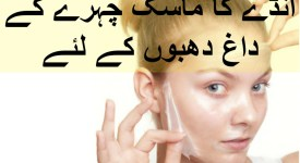 egg white mask for skin in urdu and hindi