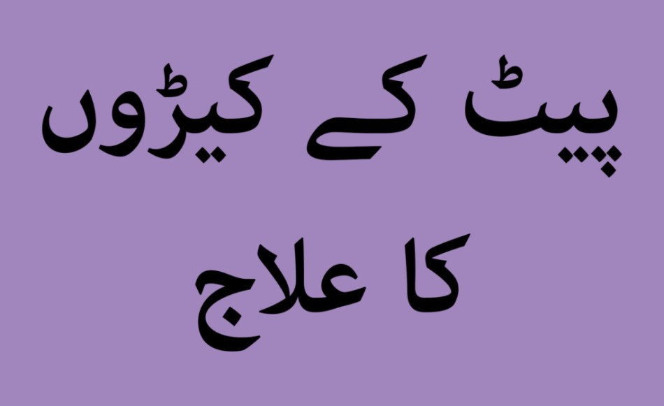 pet kay keeray khatam karne kay liye urdu tips